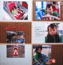 みかんMAMA♪のブログ 『OH MY HAPPY BOY☆』-kuropa